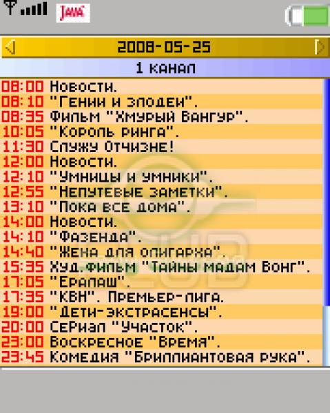 телепрограмма тв: